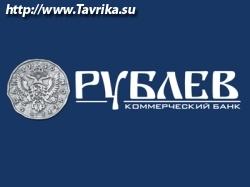 Банк «Рублёв» (Ленина 52)