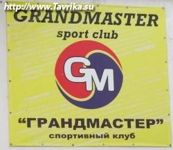 "Спортивный клуб ""Грандмастер"" (Борисова, 1/8)"