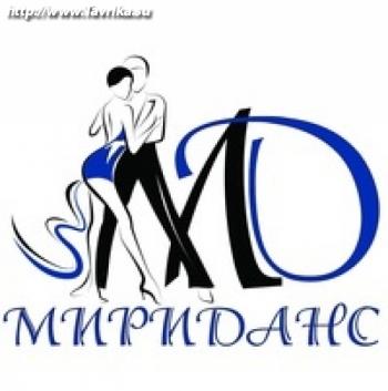 """Танцевальный клуб """"Мириданс"""""""