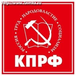 Городской комитет «КПРФ»