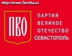Региональное отделение партии «Партия великое отечество»