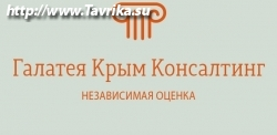 """ООО """"Галатея-Крым-Консалтинг"""""""