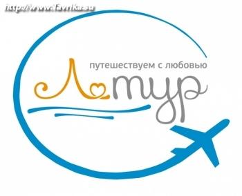 """Авиакассы, турфирма """"Л-ТУР"""" (Генерала Острякова, 192-Б)"""