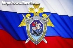 Следственное управление Следственного комитета Российской Федерации