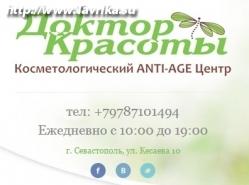 """Косметологический центр """"Доктор красоты"""""""