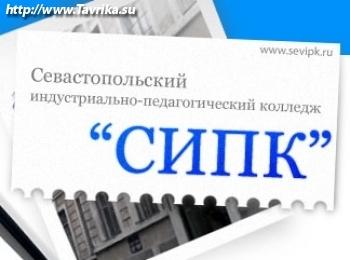 Севастопольский индустриально-педагогический колледж (Учебный корпус)