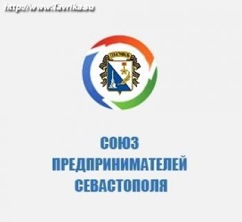 Союз предпринимателей Севастополя