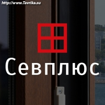 """Пластиковые окна """"Севплюс"""""""