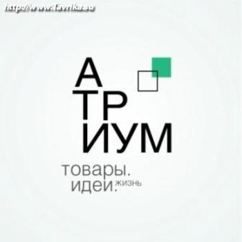 """ООО """"Атриум"""""""