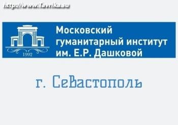 Московский гуманитарный институт имени Е.Р. Дашковой