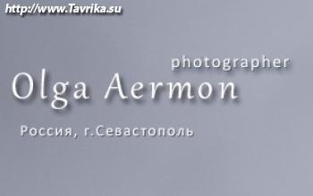 Фотограф Ольга Аермон