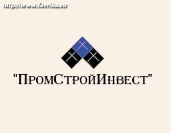 """Строительная компания """"ПромСтройИнвест"""""""