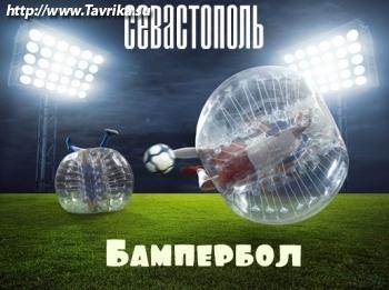 """Футбол в шарах """"Бампербол"""""""