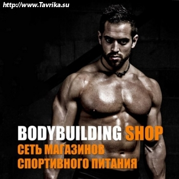 """Интернет-магазин спортивного питания """"BODYBUILDING SHOP"""""""