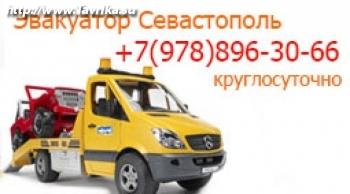 Эвакуатор Севастополь (Фиолентовское шоссе, 1)