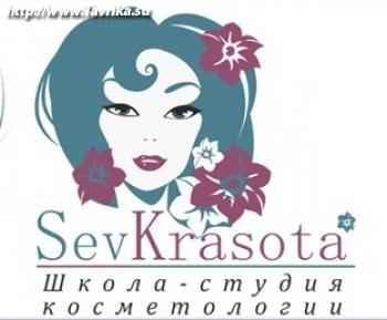 """Школа-студия косметологии """"SevKrasota"""""""