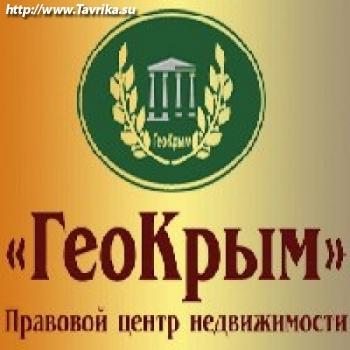 """Правовой центр недвижимости """"ГеоКрым"""""""