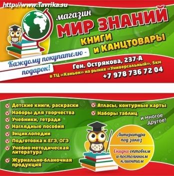 """Книжный магазин """"Мир знаний"""""""