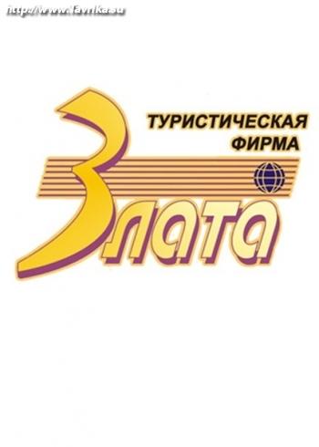 """Туристическая фирма """"Злата"""""""