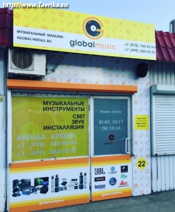 "Магазин ""Global Music"""