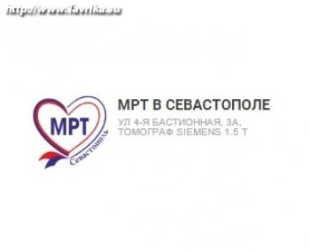 МРТ Севастополь