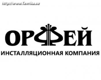 """Инсталляционная компания """"ОРФЕЙ"""""""