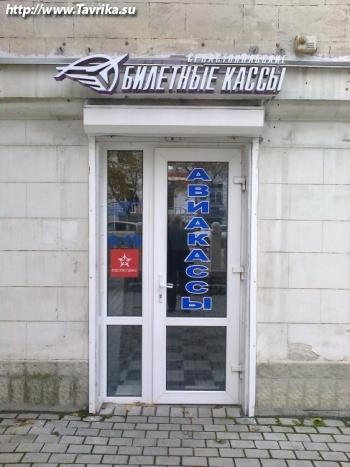 Севастопольские билетные кассы