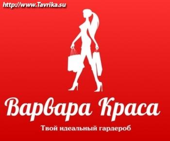 """Магазин женской одежды """"Варвара Краса"""""""