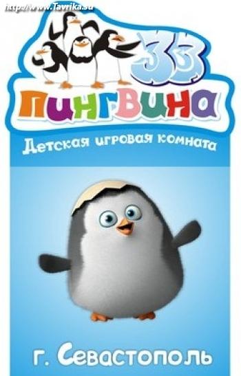 """Детская игровая комната """"33 Пингвина"""""""