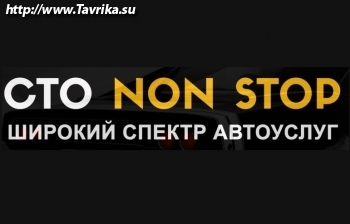 """СТО """"Non Stop"""""""