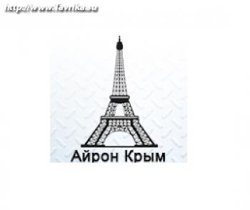 """ООО """"Айрон Крым"""""""