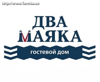 "Гостевой дом ""Два Маяка"""