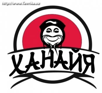 """Доставка суши и пиццы """"Ханайя"""""""