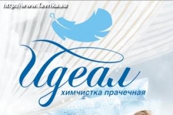 "Химчистка ""Идеал"" (площадь Захарова)"