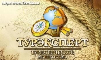 """Туристическая компания """"Турэксперт"""""""