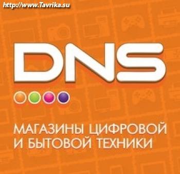 """Магазин цифровой и бытовой техники """"DNS"""" (Генерала Острякова, 64)"""