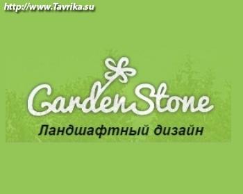 "Компания ""GardenStone"""