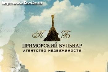 "Агентство недвижимости ""Приморский бульвар"""