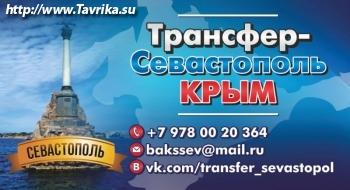 Севастополь-Трансфер-Крым