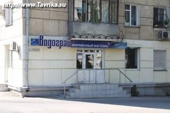 """Магазин """"Водограй"""" (Гоголя 26)"""
