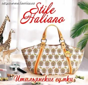 """Магазин итальянских сумок """"STILE ITALIANO"""""""