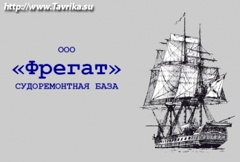 "ООО ""Фрегат"""