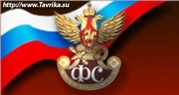 Отдел Государственной фельдъегерской службы Российской Федерации