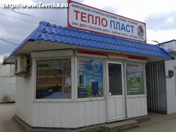 "Магазин ""Теплопласт"""
