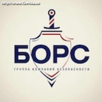 """Частное охранное предприятие """"БОРС-КРЫМ"""""""