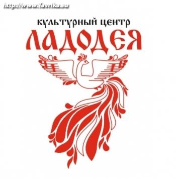 """Культурный центр """"ЛАДОДЕЯ"""""""