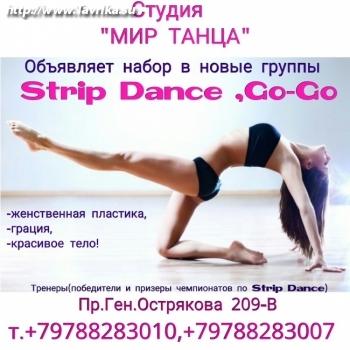 """Танцевальная студия """"Мир танца"""""""