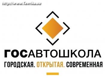ГОСавтошкола (Косарева 3А)