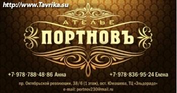"""Ателье """"ПОРТНОВЪ"""""""