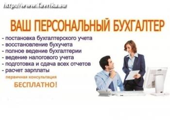 Частный бухгалтер в Севастополе